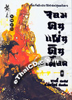 Chinese Novel : Jorm Kon Pan Din Dued Vol.10