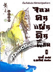 Chinese Novel : Jorm Kon Pan Din Dued Vol.11