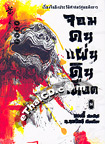Chinese Novel : Jorm Kon Pan Din Dued Vol.14