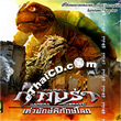 Gamera : The Brave [ VCD ]