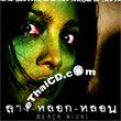 Black Night [ VCD ]