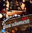 SPL : Sha Po Lang [ VCD ]