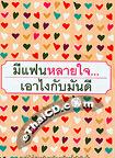 Pocket Book : Mee Fan Lhai Jai Aow Ngai Gub Mun Dee