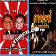 Koo Saeb Kayao Toam Har & Arthun Mondum [ VCD ]