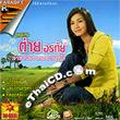 Karaoke VCD : Tai Orathai : Special - Pasa Ruk Jark Dokyah