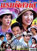 'Ram Pissaward' lakorn magazine (Chewit dara)