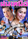 'Fhon Nhuer' lakorn magazine (Chewit dara)