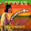 Karaoke VCD : Jintara Poonlarb - Sao thong dok jarn