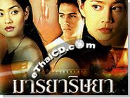 Thai TV serie : Marn Yar Rissaya