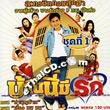 Thai TV serie : Baan Nee Mee Ruk - set #1