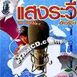 Karaoke VCD : Saengrawee - Mang Moom