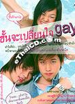 Pocket Book : Chun Jah Plien Jai Gay