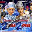 Li-kay : Sornram Nampetch - 2 Kon 2 Kom