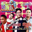Talok : Srinum Chernyim - Plae Gao Mai Sah Jai Kwah