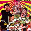Talok : Der Dorksadao - Rueng Sanook Khong Chao Sapar Cafe