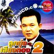 CD+Karaoke VCD : Yordruk Salukjai - Loog Thoong Sieng Thong Vol.2