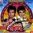 Karaoke VCD : Wichien-Summao - Ruam Hit 16 Pleng Dung Talhub Petch