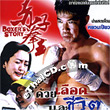 Boxer's Story [ VCD ]