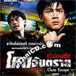 Close Escape [ VCD ]