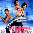 Go! Go! G-Boys [ VCD ]