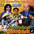 Nitarn Korm Mahar Sanook Vol.10