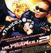 The Bodyguard 2 [ VCD ]