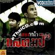 Karaoke VCD : Stamp - Tee Soang Nah