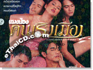 Thai TV serie : Khon Rerng Muang - Box.2