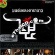 Karaoke VCD : Special album - Mon Pleng Carabao