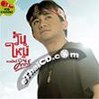 Karaoke VCD : Pongsit Kumpee - Wun Mhai
