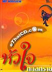 Thai Novel : Hua Jai Tahley Sai