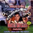 Petchakard Mhor Lum [ VCD ]
