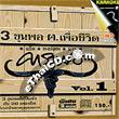Karaooke VCD : Special Album - 3 Khun Pon Kor Kon Puer Chewit Vol.1