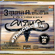 Special Album : 3 Khun Pon Kor Kon Puer Chewit Vol.2