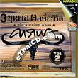Karaooke VCD : Special Album - 3 Khun Pon Kor Kon Puer Chewit Vol.2