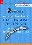 Dictionary : Thai-English Dictionary