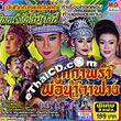 Concert lum ruerng : Kan Nakorn Bunterngsilp - Look Kumpra Poh Namtar Farng