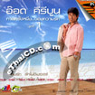 Karaoke VCD : Aod Kiriboon - Kalakrung Nueng Khong Kwarm Ruk Vol.1
