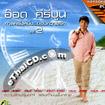 Karaoke VCD : Aod Kiriboon - Kalakrung Nueng Khong Kwarm Ruk Vol.2
