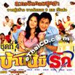 Thai TV serie : Baan Nee Mee Ruk - set #2