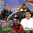 Karaoke VCD : Waipoj&Yordruk - Koo Boon Ngarn Buad Vol.2