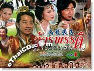HK serie : Wulung Prince - Box 1