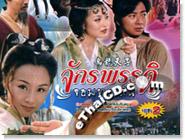 HK serie : Wulung Prince - Box 2