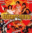 Kung Fu Mahjong 2 [ VCD ]
