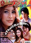 'Wiwar Aollaweng' lakorn magazine (Darapappayon)
