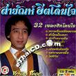 Sayun : Hit Doan Jai - Kwarm Ruk Muen Yar Khom