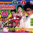 Morlum concert : Sieng Isaan band - Talok 15