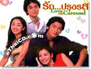 Korean serie : Love On Carousel - Box.1