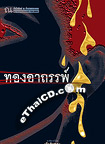 Thai Novel : Thong Arthun