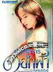 Thai Novel : Patibudgarn Dork Fah
